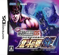Jissen Pachi-Slot Hisshouhou Hokuto No Ken Special Edition