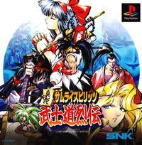 Samurai Shodown RPG