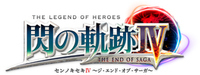 The Legend of Heroes : Trails of Cold Steel IV